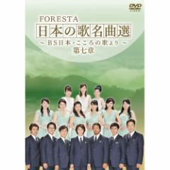 FORESTA 日本の歌名曲選 〜BS日本・こころの歌より〜  第一章〜第七章 DVD 14枚組