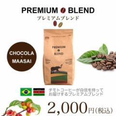 コーヒー 珈琲 プレミアムブレンド ブラジル・ケニア