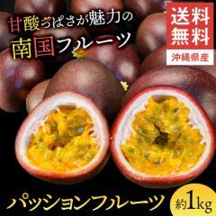 送料無料 沖縄県産 パッションフルーツ 約1kg 果物 旬 南国 トロピカルフルーツ