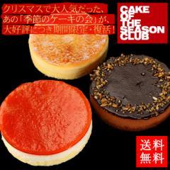 送料無料 季節のケーキの会 4号ケーキ×3セット(チョコムース、バニラムース、ベイクドチーズケーキ) ギフト