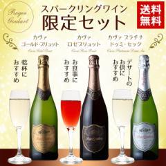 送料無料 スパークリングワイン ロジャーグラート カヴァ 3本セット(ロゼ、プラチナ、ゴールド) ギフト プレゼント(ln)