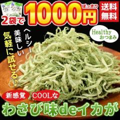 送料無料 ポイント消化 1000円ぽっきり わさび味deいかが ポッキリ おつまみ わさび味 珍味 さきいか