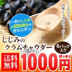 送料無料 1000円ぽっきり しじみのクラムチャウダー6袋 スープ