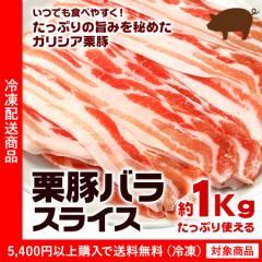 豚肉 スペイン産 栗豚 バラ スライス 約1kg 冷凍 ブランド豚 まとめてどっさり(5400円以上まとめ買いで送料無料対象商品)(lf)