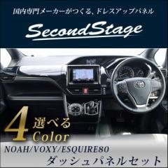 ヴォクシー ノア エスクァイア 80系 前期 後期 ダッシュパネルセット トヨタ NOAH VOXY ESQUIRE インテリア