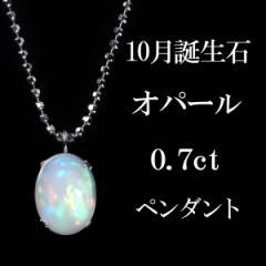 レディース ネックレス  オパール 一粒 0.7ct ペンダント 天然石 パワーストーン 10月 誕生石 ギフト