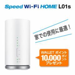 (auユーザー限定)10,000WALLETポイントプレゼント/WiMAX Speed Wi-Fi NEXT L01s(ワイマックス)