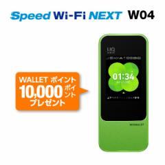 (auユーザー限定)10,000WALLETポイントプレゼント/WiMAX Speed Wi-Fi NEXT W04(ワイマックス)