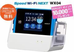 auご契約者様限定 10,000WALLETポイントプレゼント/Speed Wi-Fi NEXT WX04クレードル/NECプラットフォームズ株式会社