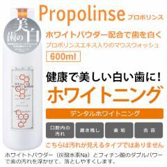 プロポリンス Propolinse プロポリンスデンタルホワイトニング マウスウォッシュ 600ml