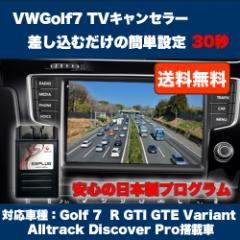 VW フォルクスワーゲン TVキャンセラー テレビキャンセラー Golf7  Passart パサート Touran トゥーラン Tiguan ティグアン