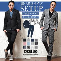 ◆送料無料◆セットアップ メンズ スウェット テーラードジャケット 上下 ジョガーパンツ ジャケット trend_d
