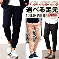 ◆送料無料◆ ジョガーパンツ メンズ アンクルパンツ ブラック グレー ネイビー 黒 サーフ系 trend_d