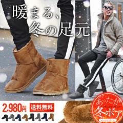 ◆送料無料◆ムートンブーツ メンズ ブーツ ショートブーツ シューズ 靴 ファー 黒  ベージュ ネイビー trend_d オラオラ系