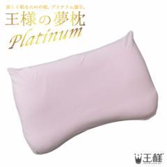 王様の夢枕 プラチナム ピンク 超極小ビーズ枕 専用カバー付 日本製 まくら マクラ 快眠 肩こり 寝具