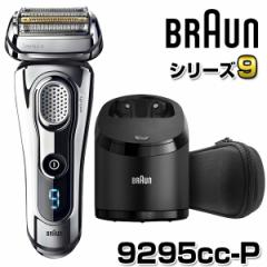 BRAUN(ブラウン) 9295cc-P シリーズ9 [シェーバー(4枚刃・充電式)]【あす着】