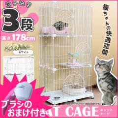 【おまけ付き】キャットケージ 3段 キャスター ケージ 猫 ペットサークル ペットケージ ネコ PEC-903 アイリスオーヤマ 送料無料