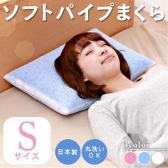 ソフトパイプ枕 S まくら ピロー 通気性 洗える 日本製 ソフトパイプ 枕 寝具 送料無料