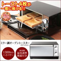 ミラー調オーブントースター 4枚 おしゃれ 安い コンパクト 温度調節 オーブントースター POT-413-B 送料無料