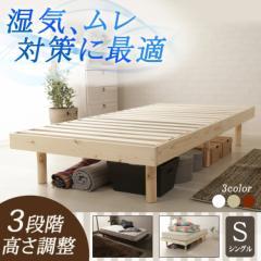 3段階高さ調節 すのこベッド シングル すのこ ベッド ベット スノコ 通気性 おしゃれ 木製 DBL-Z001 送料無料