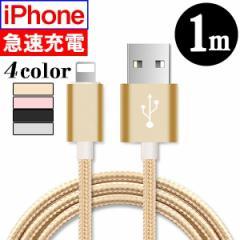 最新iOS対応 iPhoneX iPhone8 8Plus iPad 充電 1m 急速充電 充電器 データ転送 USB ケーブル ipad iphonex iphone8 8plus用 純正品質