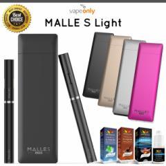 電子タバコ Vapeonly Malle S Light monqleリキッド付き マーレ ライト 電子たばこ