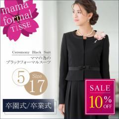10%OFF ネックレス付 【洗える】 大人かわいいブラックフォーマル 大きいサイズ  レディース スーツ 喪服 礼服 S/M/L/LL【lq-100】