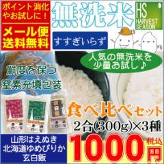 【メール便送料無料】29年産 無洗米 食べ比べセット300g(2合)×3袋(計900g)[ハーベストシーズン]