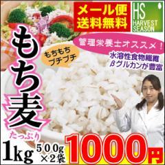【メール便送料無料】アメリカ産もち麦(大麦) 計1kg(500g×2袋)[ハーベストシーズン]