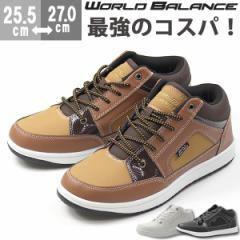 【10%オフ 9/11まで】スニーカー ローカット メンズ 靴 WORLD BALANCE WB228 WB229