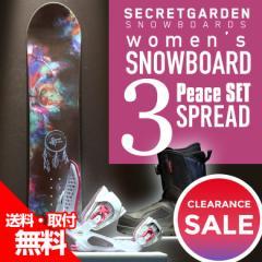 スノーボード 3点セット レディース SECRETGARDEN SPREAD TGFシステム 簡単ダイヤル式ブーツ キャンバー 2018 新作 3点 セット