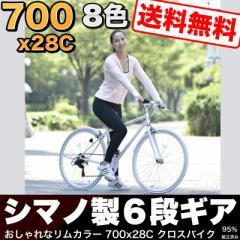 【スプリングセール】【CL266】★送料無料★クロスバイク 700×28C 人気 シマノ6段変速 21technology