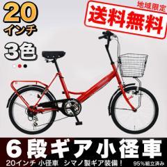 【SK206】20インチ 小径車 ミニベロ 自転車