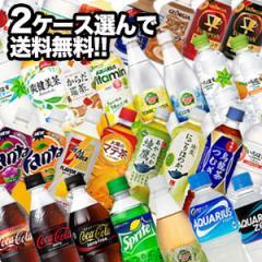 【送料無料】 コカコーラ社製品33種!! ペットボトル×24本×2ケースセット 選り取り [賞味期限:2ヶ月以上] 【Apr.24】