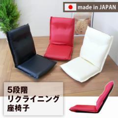 座椅子 座いす 座イス ざいす5段階リクライニング レザー調座椅子『HD』(日本製 座いす ザイス ざいす マンガ喫茶 漫画喫茶 カフェ)