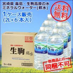 送料無料 宮崎県 霧島・生駒高原の水 ナチュラルミネラルウォーター(軟水) 2L×6本入り (1ケース販売)