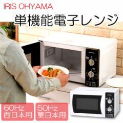 電子レンジ ターンテーブル 単機能レンジ 送料無料 IMB-T171-5・IMB-T171-6 50Hz/東日本・60Hz/西日本 お弁当温め 一人暮らし おしゃれ