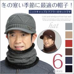 【メール便送料無料】帽子 メンズ ニットキャップ ニット帽 つば付き マフラー付き 男性用 アウトドア  厚手 父親プレゼント 2点セット