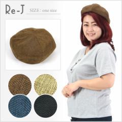 【ネット限定販売品】[one size]ベレー帽 雑材 3,000円で店内送料無料 大きいサイズ レディース Re-J(リジェイ)