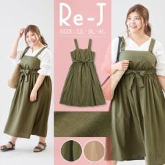 【雑誌掲載】[LL.3L.4L]スカート サロペット ジャンパースカート リボン 大きいサイズ レディース Re-J(リジェイ)