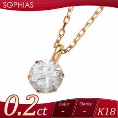 ダイヤモンド ネックレス 0.2カラット 一粒 0.2ct K18 ピンクゴールド ペンダント [10-240516]