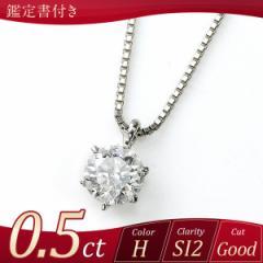 プラチナ ダイヤモンド ネックレス 0.5カラット 一粒 PT 0.5ct 6本爪 スライドチェーン 鑑定書付き SDEMDPT05 ds-4-971101