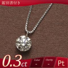 プラチナ ダイヤモンド ネックレス 0.3カラット 一粒 PT 0.3ct 6本爪 ペンダント 鑑別カード付き SDFN30UGL ds-67-527492