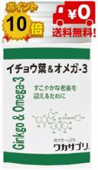 ワカサプリ イチョウ葉&オメガ−3ヘム鉄 60粒 約1ヶ月分【粗品付】【送料無料】