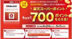 楽天スーパーポイント ★ 10000円分★ PIN番号をメールにてお渡し!ポイント消化に!【金券】1万円