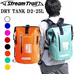 送料無料 STREAMTRAIL ストリームトレイル ドライタンクD2-25L  防水バッグ DRYTANK D2-25L ドライバッグ