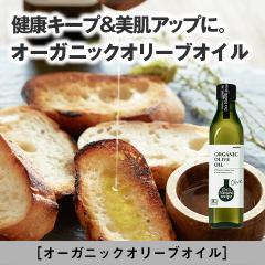 【オイル】オーガニックオリーブオイル Dr.s Natural recipe(ドクターズナチュラルレシピ)