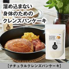 【パンケーキ】ナチュラルクレンズパンケーキ Dr.s Natural recipe(ドクターズナチュラルレシピ)