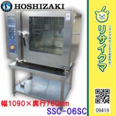 K▼マルゼン スチームコンベクションオーブン 台付 電気スーパースチーム SSC-06SC (09419)