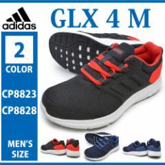 adidas アディダス/CP8823/CP8828/GLX 4 M/メンズ スニーカー ローカット レースアップシューズ 紐靴 運動靴 ランニング ジョギング